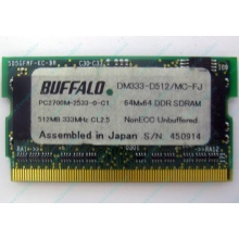 BUFFALO DM333-D512/MC-FJ 512MB DDR microDIMM 172pin (Бердск)
