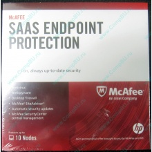 Антивирус McAFEE SaaS Endpoint Pprotection For Serv 10 nodes (HP P/N 745263-001) - Бердск