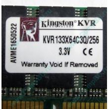Память 256Mb DIMM Kingston KVR133X64C3Q/256 SDRAM 168-pin 133MHz 3.3 V (Бердск)