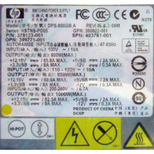 HP 403781-001 379123-001 399771-001 380622-001 HSTNS-PD05 DPS-800GB A (Бердск)