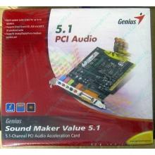 Звуковая карта Genius Sound Maker Value 5.1 в Бердске, звуковая плата Genius Sound Maker Value 5.1 (Бердск)